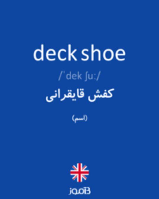 تصویر deck shoe - دیکشنری انگلیسی بیاموز