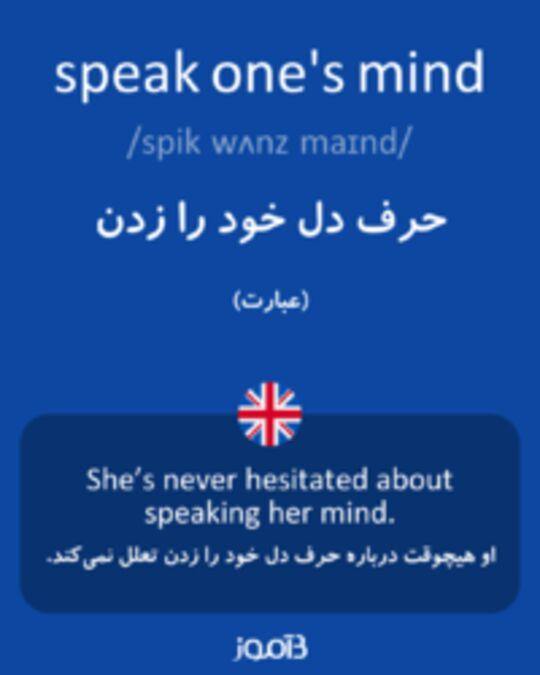 تصویر speak one's mind - دیکشنری انگلیسی بیاموز