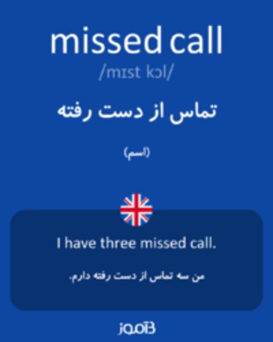 تصویر missed call - دیکشنری انگلیسی بیاموز