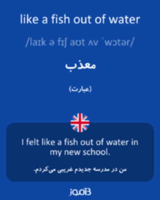 تصویر like a fish out of water - دیکشنری انگلیسی بیاموز