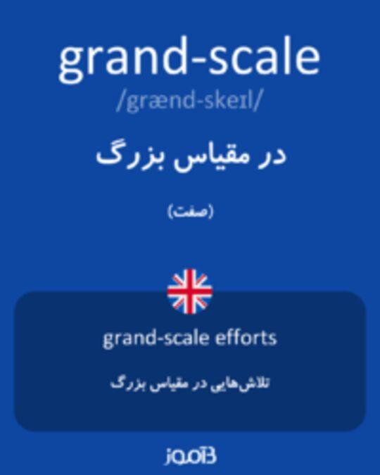 تصویر grand-scale - دیکشنری انگلیسی بیاموز