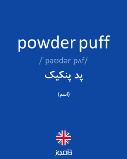 تصویر معنی و ترجمه لغت buyer - دیکشنری انگلیسی  به فارسی