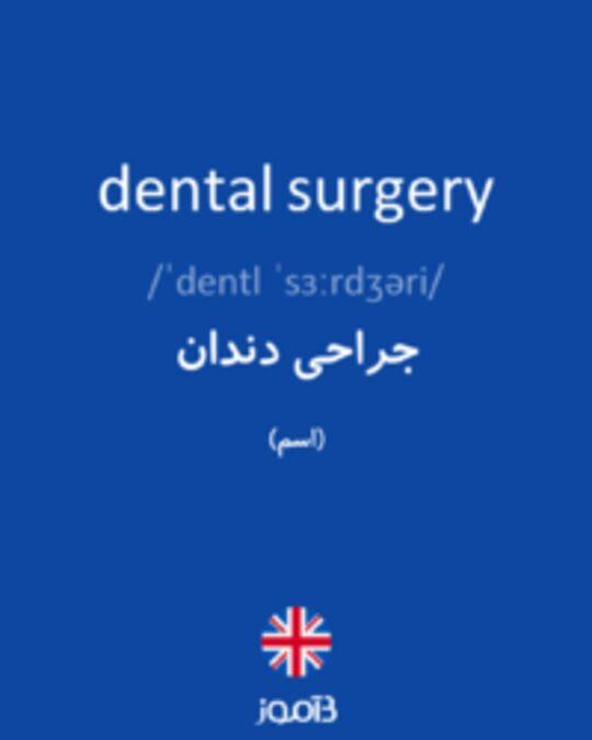 تصویر dental surgery - دیکشنری انگلیسی بیاموز