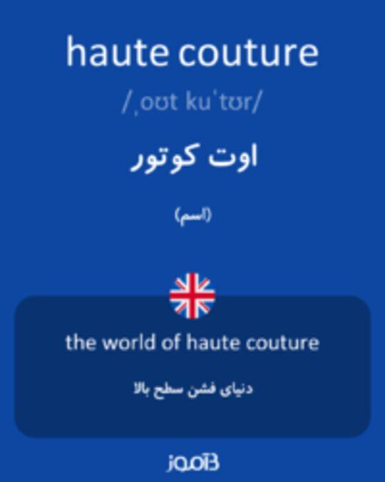 تصویر haute couture - دیکشنری انگلیسی بیاموز