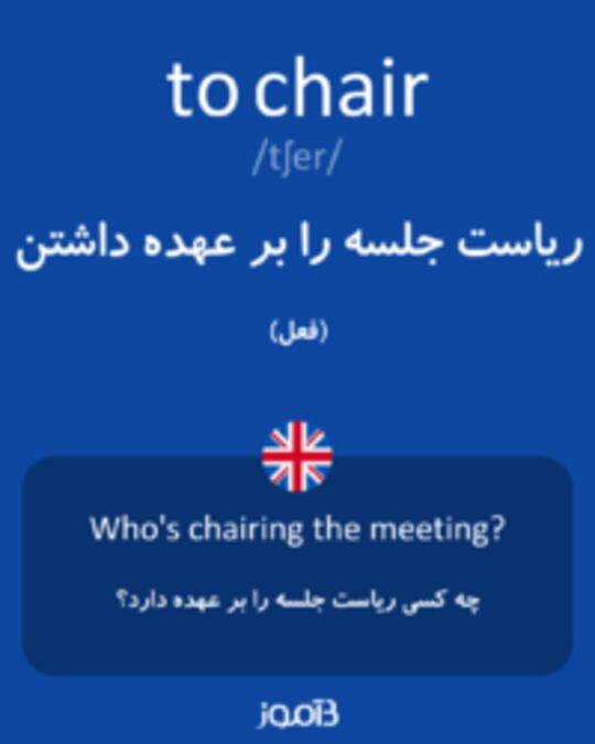تصویر to chair - دیکشنری انگلیسی بیاموز