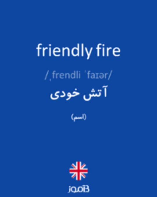 تصویر friendly fire - دیکشنری انگلیسی بیاموز