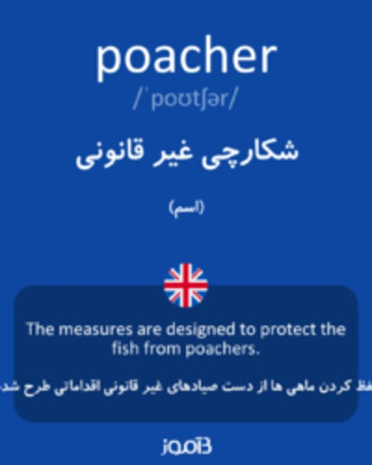 تصویر poacher - دیکشنری انگلیسی بیاموز