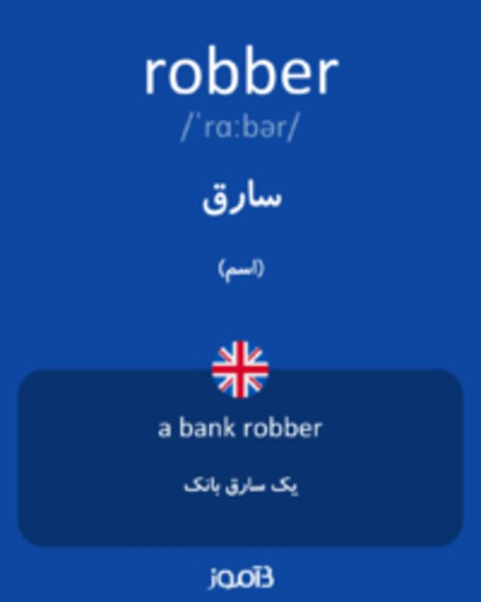 تصویر robber - دیکشنری انگلیسی بیاموز