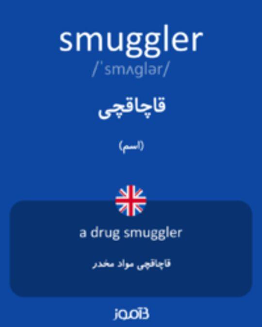 تصویر smuggler - دیکشنری انگلیسی بیاموز