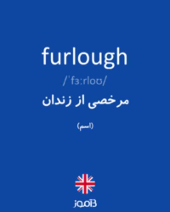 تصویر furlough - دیکشنری انگلیسی بیاموز