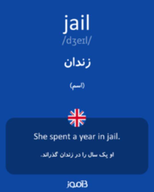 تصویر jail - دیکشنری انگلیسی بیاموز