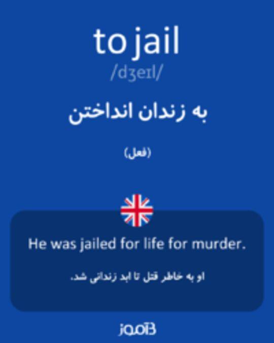 تصویر to jail - دیکشنری انگلیسی بیاموز