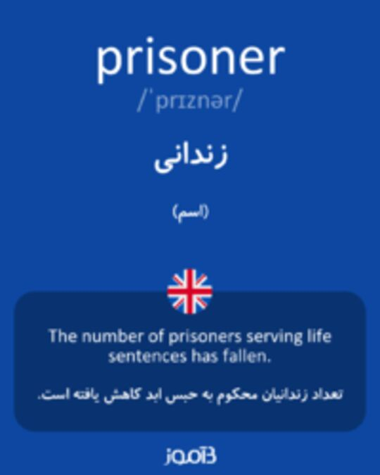 تصویر prisoner - دیکشنری انگلیسی بیاموز