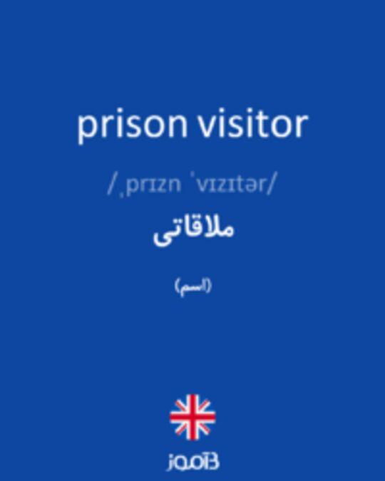 تصویر prison visitor - دیکشنری انگلیسی بیاموز
