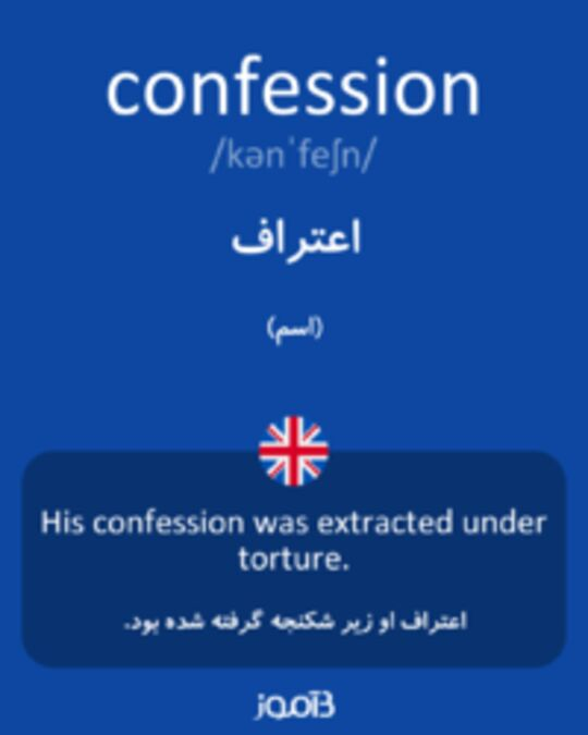 تصویر confession - دیکشنری انگلیسی بیاموز