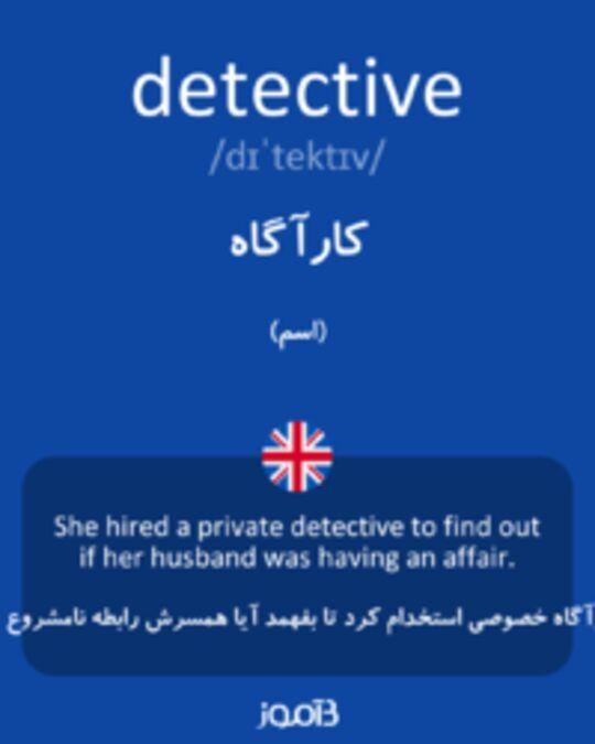 تصویر detective - دیکشنری انگلیسی بیاموز