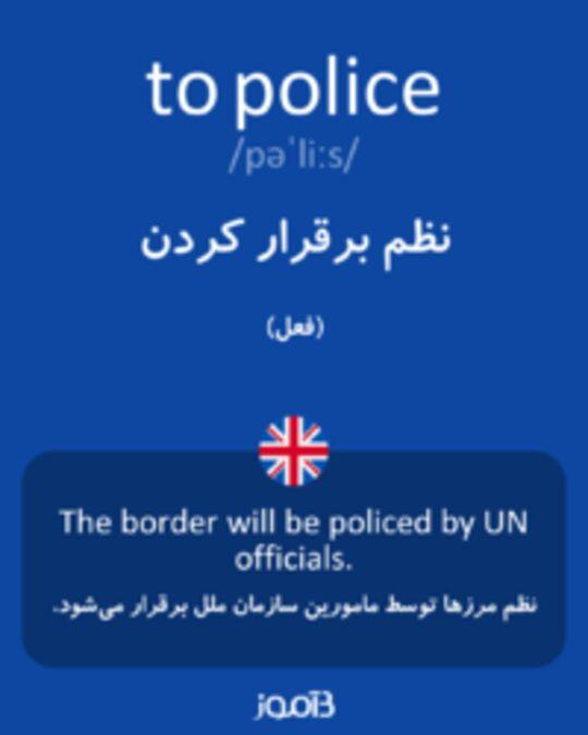 تصویر to police - دیکشنری انگلیسی بیاموز