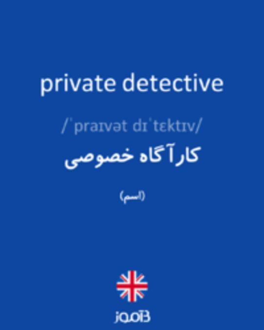 تصویر private detective - دیکشنری انگلیسی بیاموز