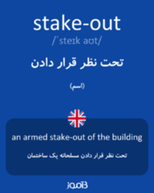 تصویر stake-out - دیکشنری انگلیسی بیاموز