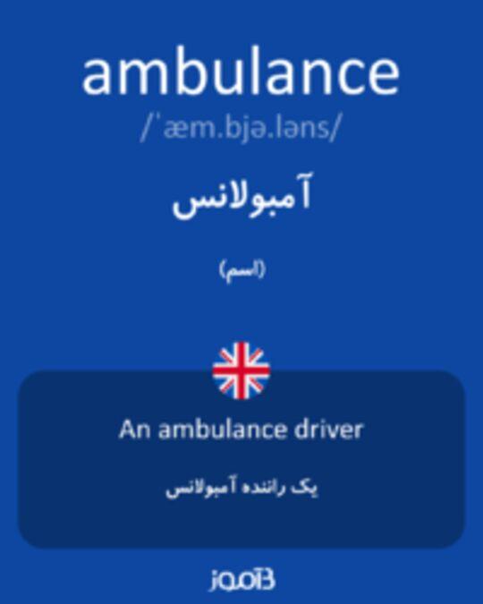 تصویر ambulance - دیکشنری انگلیسی بیاموز