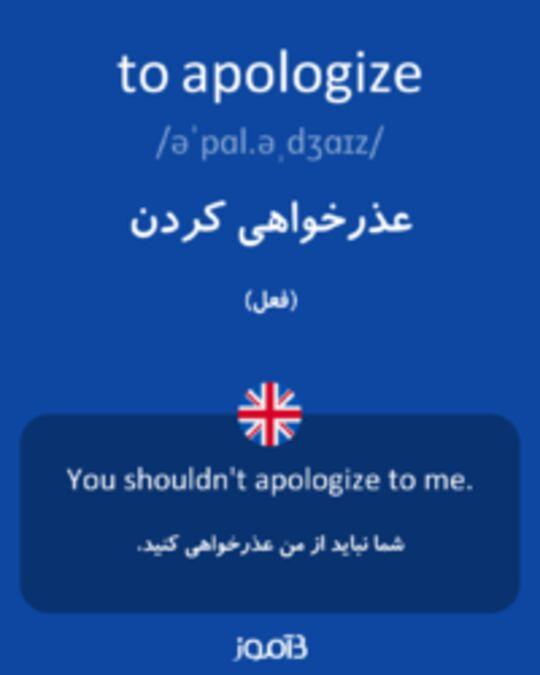 تصویر to apologize - دیکشنری انگلیسی بیاموز
