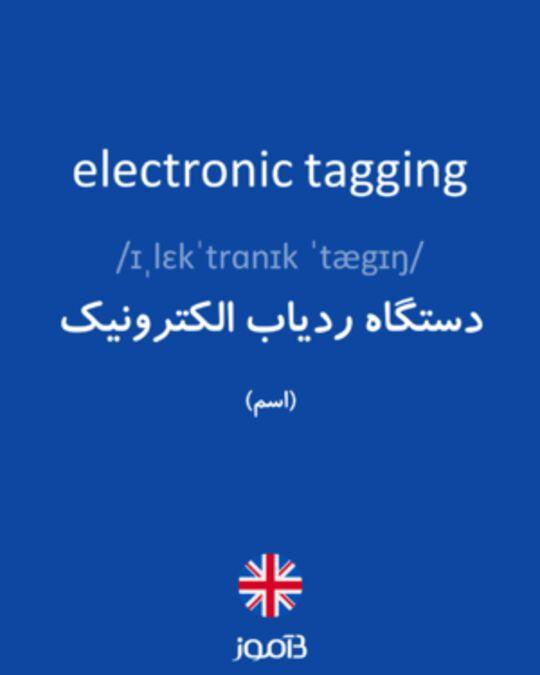تصویر معنی و ترجمه لغت excitement -