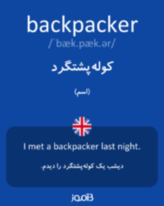 تصویر backpacker - دیکشنری انگلیسی بیاموز