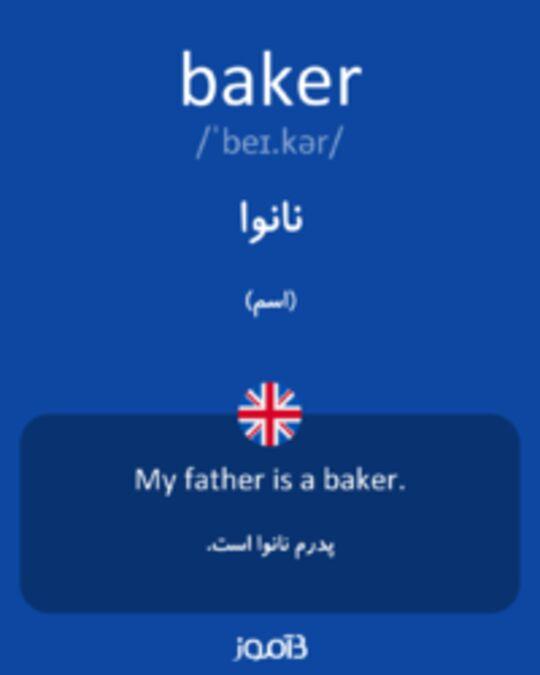 تصویر baker - دیکشنری انگلیسی بیاموز