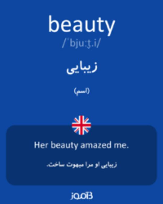 تصویر beauty - دیکشنری انگلیسی بیاموز
