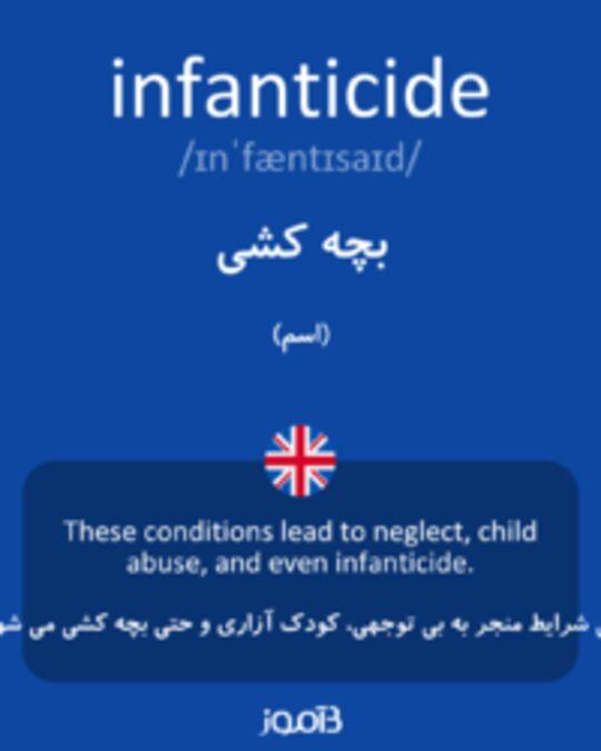 تصویر infanticide - دیکشنری انگلیسی بیاموز