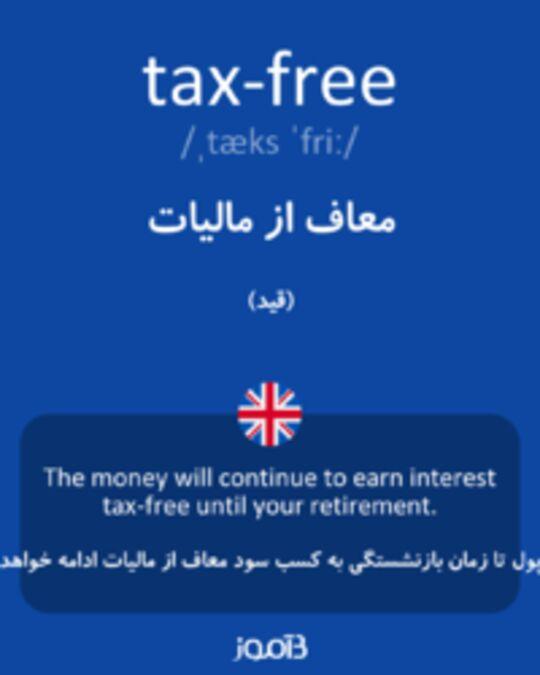 تصویر tax-free - دیکشنری انگلیسی بیاموز