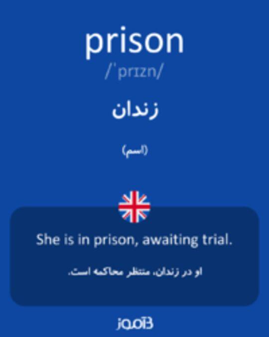 تصویر prison - دیکشنری انگلیسی بیاموز