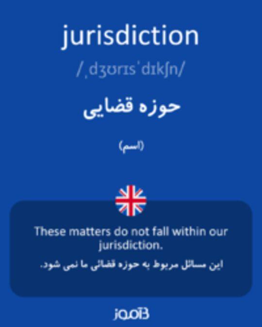 تصویر jurisdiction - دیکشنری انگلیسی بیاموز