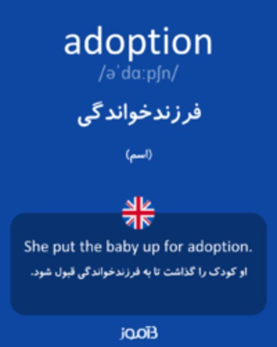 تصویر adoption - دیکشنری انگلیسی بیاموز
