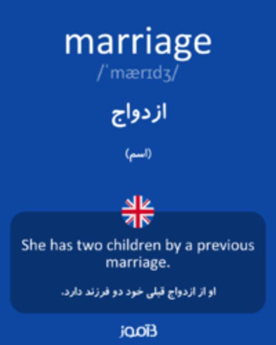 تصویر marriage - دیکشنری انگلیسی بیاموز