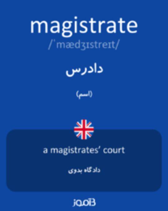 تصویر magistrate - دیکشنری انگلیسی بیاموز
