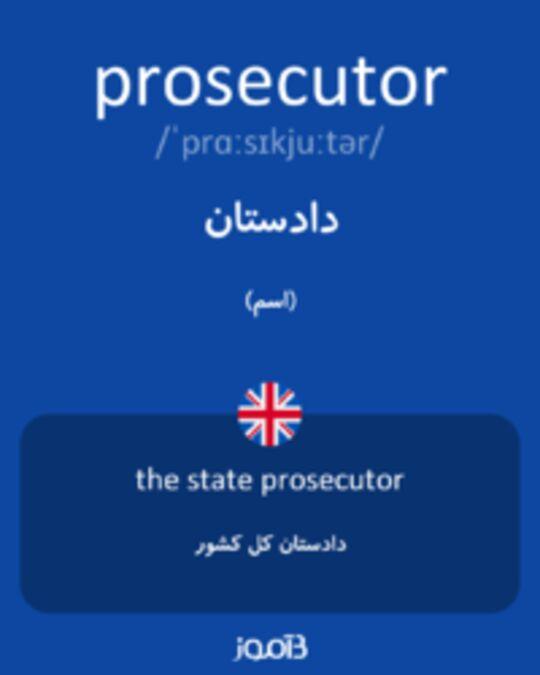 تصویر prosecutor - دیکشنری انگلیسی بیاموز