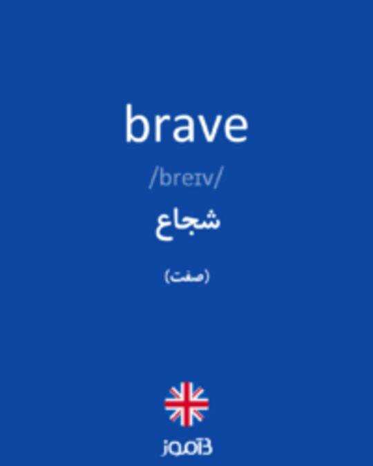 تصویر brave - دیکشنری انگلیسی بیاموز