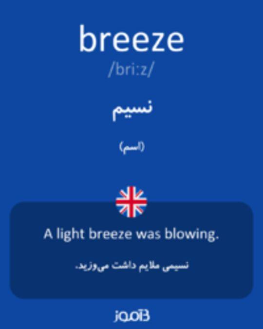 تصویر breeze - دیکشنری انگلیسی بیاموز