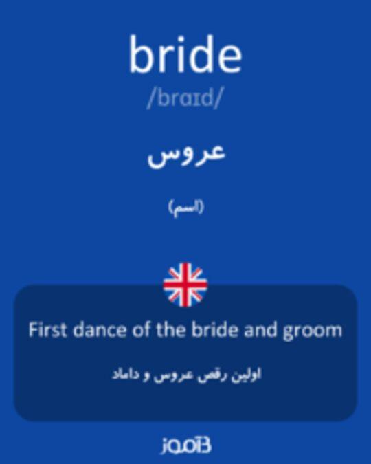 تصویر bride - دیکشنری انگلیسی بیاموز