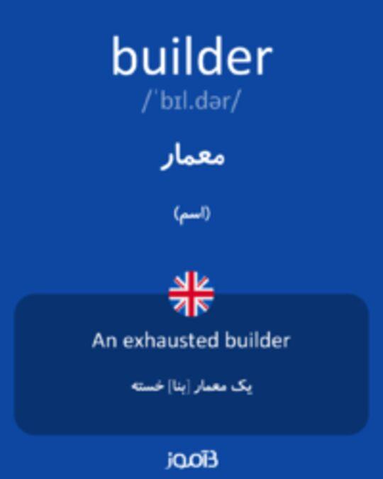 تصویر builder - دیکشنری انگلیسی بیاموز