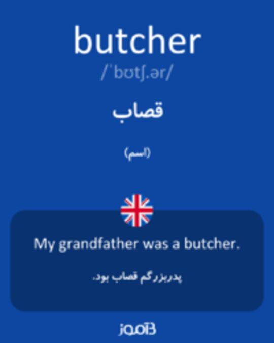 تصویر butcher - دیکشنری انگلیسی بیاموز