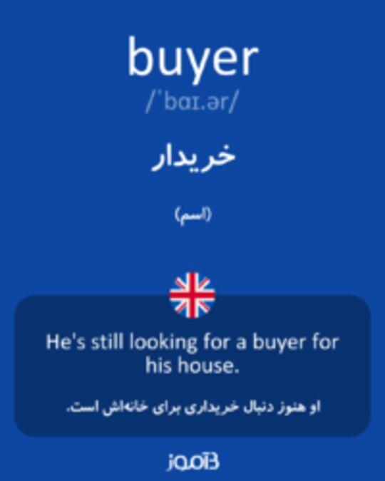 تصویر buyer - دیکشنری انگلیسی بیاموز