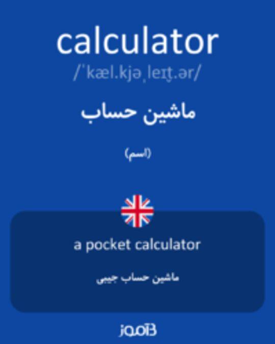 تصویر calculator - دیکشنری انگلیسی بیاموز