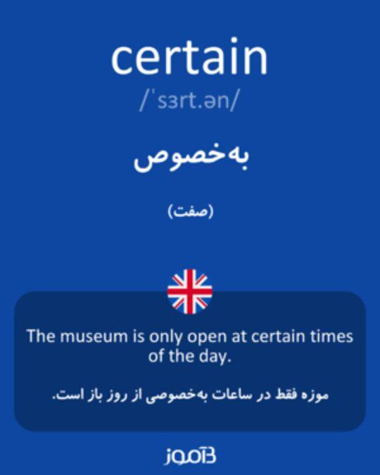 تصویر معنی و ترجمه لغت qualified -