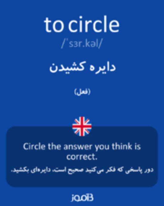 تصویر to circle - دیکشنری انگلیسی بیاموز