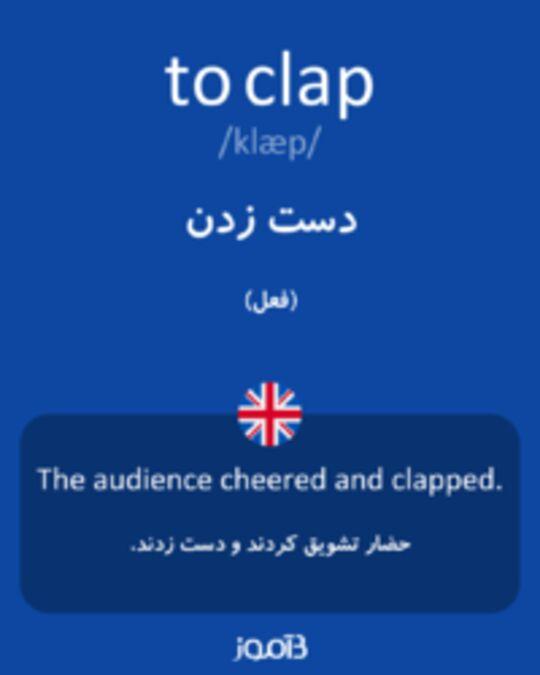 تصویر to clap - دیکشنری انگلیسی بیاموز