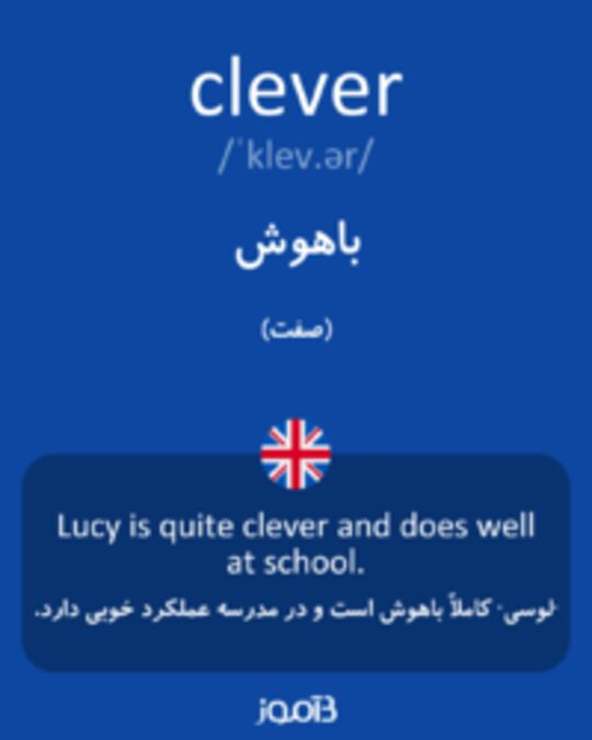 تصویر clever - دیکشنری انگلیسی بیاموز