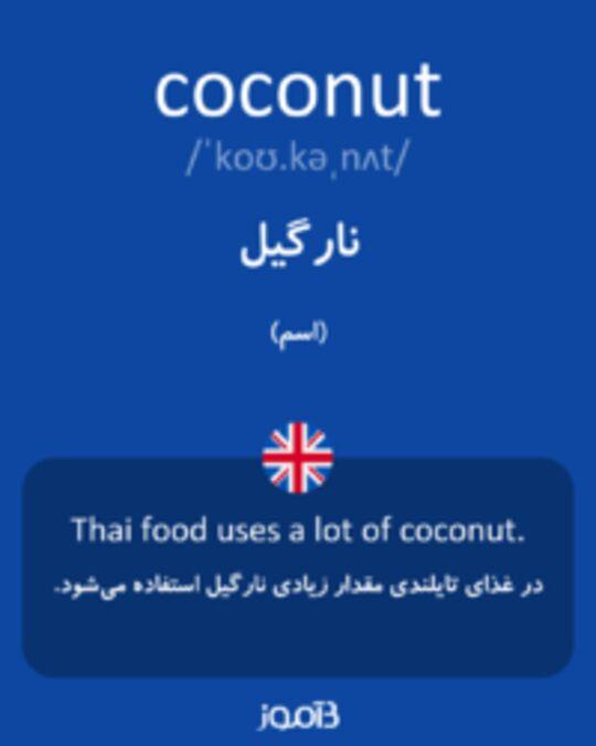 تصویر coconut - دیکشنری انگلیسی بیاموز