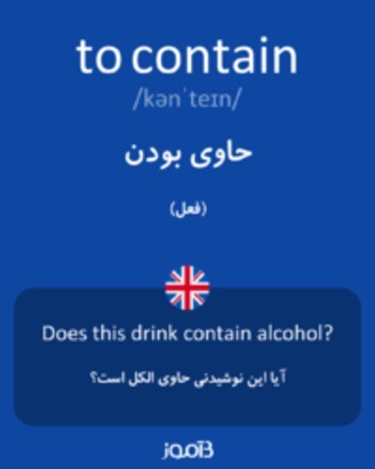 تصویر to contain - دیکشنری انگلیسی بیاموز